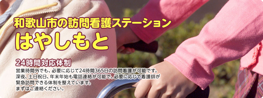 和歌山市小松原の訪問看護ステーションはやしもとは、24時間365日の訪問看護が可能です。
