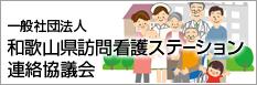 一般社団法人 和歌山県訪問看護ステーション連絡協議会