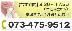 TEL.073-475-9512 【営業時間】8:30~17:30(土日祝定休) ※場合により時間外対応可